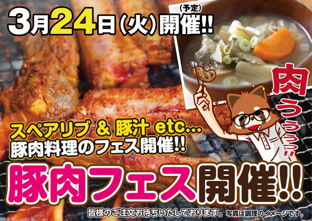 豚肉フェス