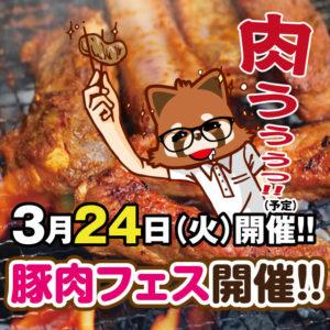 豚肉フェスアイキャッチ