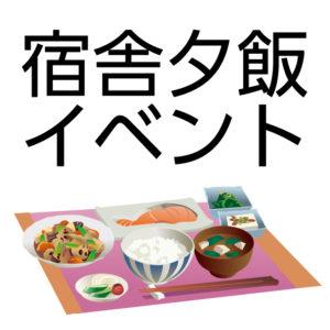 夕食イベント