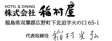 稲村屋代表取締役稲村光弘