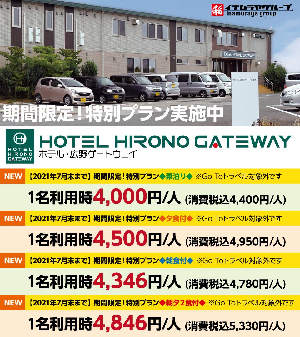 広野ゲートウェイ素泊まり4,400円