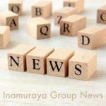 inamuraya_group_news